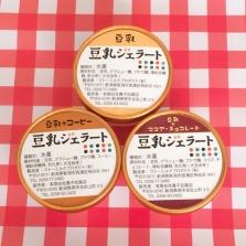 豆乳ジェラート(各味)