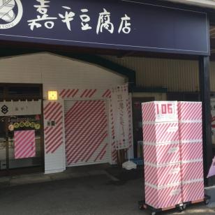 豆腐品評会 からの 工場の祭典2019