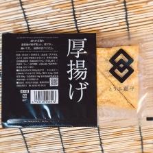 厚揚げ(3個入)