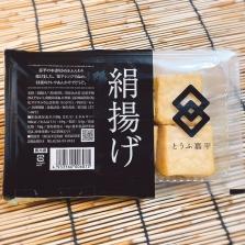 揚げだし豆腐(6個入)